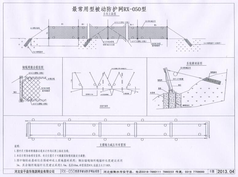 供应sns被动防护网,被动防护网,rx-075型被动防护网